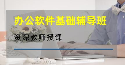 东莞浦口办公软件基础辅导班
