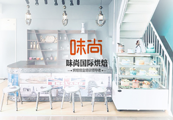 南京味尚国际烘焙教育中心