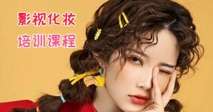 苏州影视化妆培训课程
