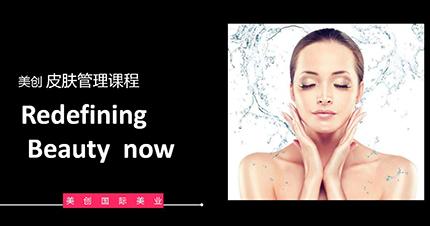 苏州美创皮肤管理培训课程