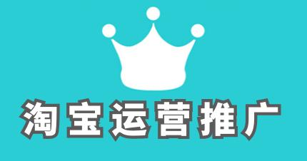 苏州淘宝运营推广培训班