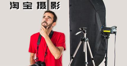 苏州淘宝摄影培训班