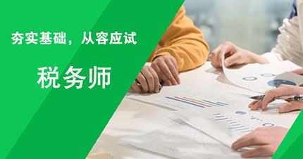 苏州税务师认证培训班