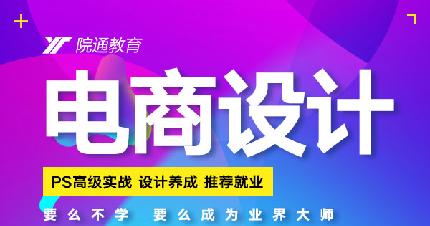 宁波电商页面设计学习班