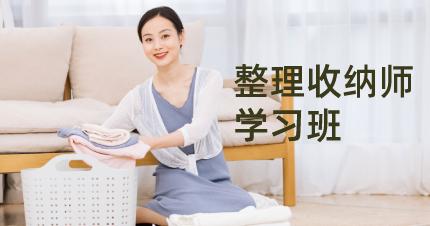 上海整理收纳师学习班