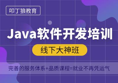 上海java编程培训班
