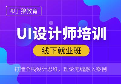 上海全栈UI设计培训班