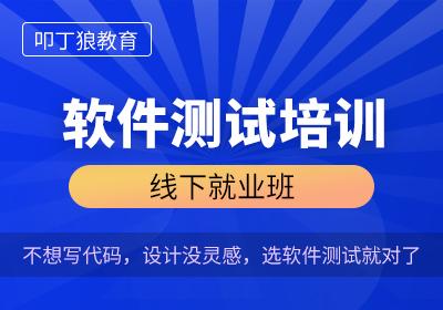 上海软件测试工程师培训班