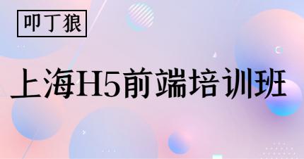 上海H5前端工程师培训班