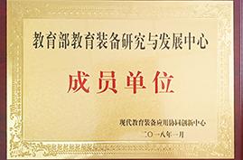2018年教育部教育装备研究与发展中心成员单位