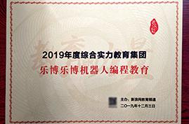 2019年度综合实力教育集团