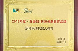 2017年度互联网+科技创新教育品牌