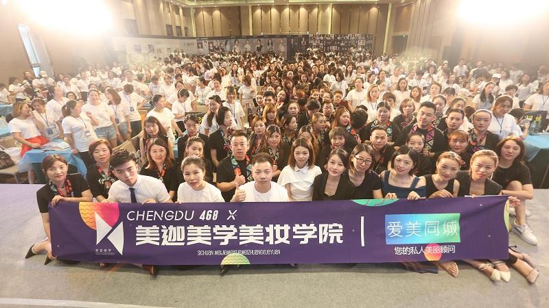 成都600人会议主办及授课