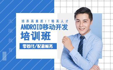 杭州Android移动开发培训课程