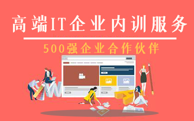 南京高端IT企业内训服务课程