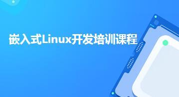 嵌入式Linux开发培训课程