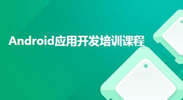 Android应用开发培训课程