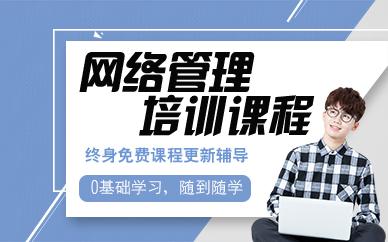 郑州网络管理培训课程