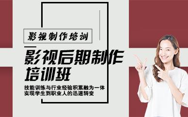 郑州影视后期制作培训课程