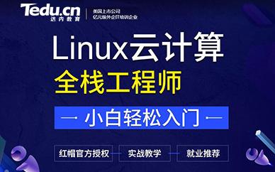 南京Linux云计算全栈工程师培训班