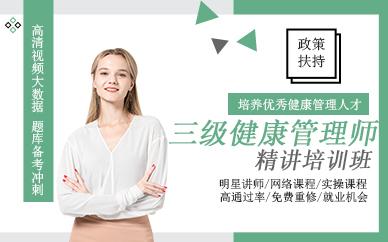郑州三级健康管理师精讲培训班