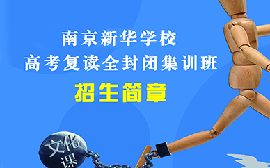 南京高考复读全封闭集训班