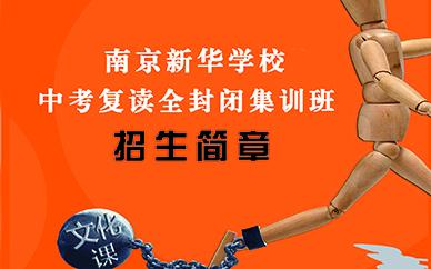 南京中考复读冲刺项目培训班