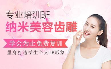 郑州纳米美容齿雕专业培训班