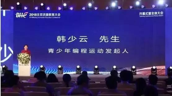 达内教育集团总裁韩少云在2018年北京洪堡教育大会演讲