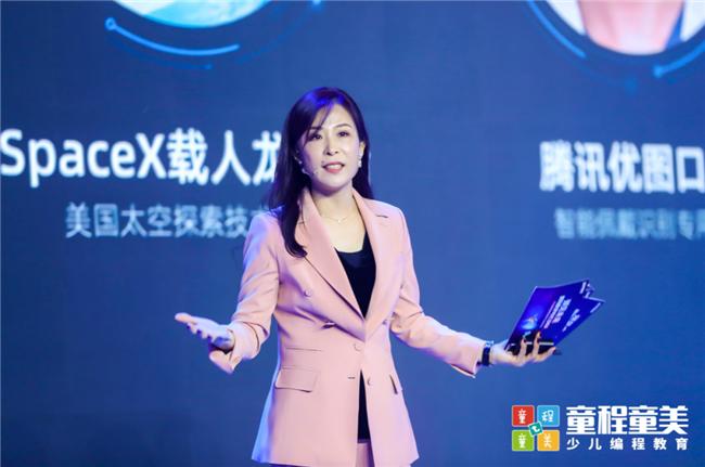 童程童美未来教育研究院首席教育官孙莹发表主题演讲