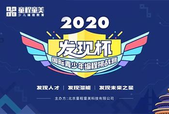 """2020年""""发现杯""""国际青少年编程挑战营活动"""