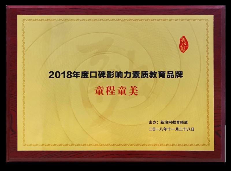 2018年度口碑影响力素质教育品牌
