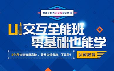 南京UI交互设计全能培训课程
