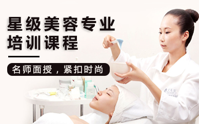南京星级美容专业培训课程