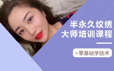 南京半永久纹绣大师培训课程
