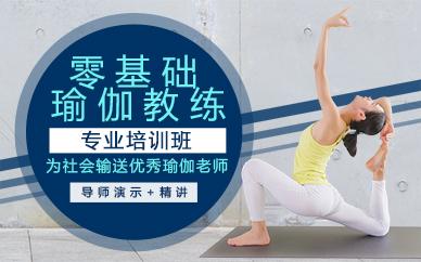 郑州零基础瑜伽教练专业培训班