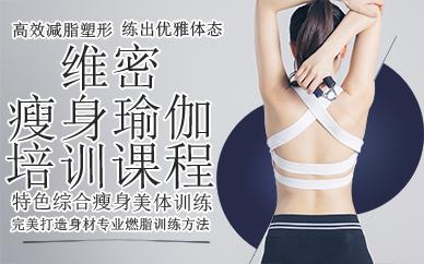 郑州维密瘦身瑜伽培训课程
