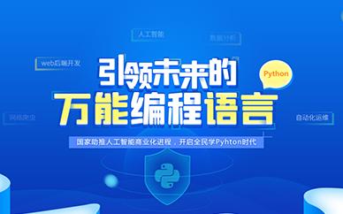 南京Python人工智能专业培训课程