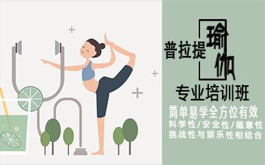 郑州瑜伽普拉提专业培训班