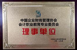 会计职业教育委员会理事单位