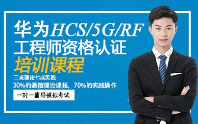 郑州华为HCS/5G/RF工程师资格认证培训课程