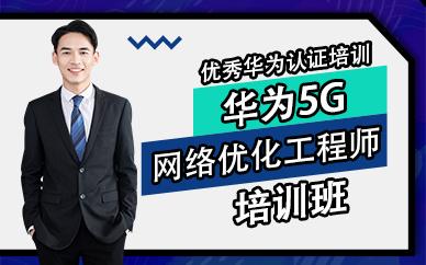 郑州华为5G网络优化工程师培训班