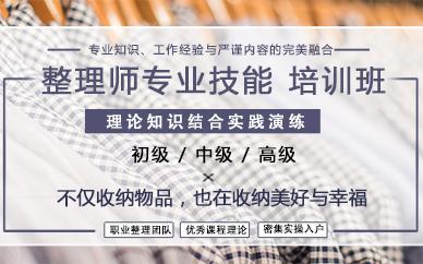 郑州整理师专业技能培训班