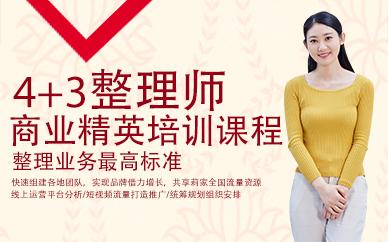 郑州4+3整理师商业精英培训课程