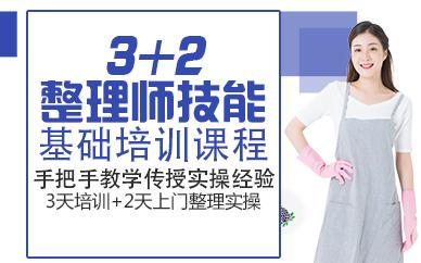郑州3+2整理师技能基础培训课程