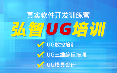 合肥UG三维模具数控专业设计培训课程