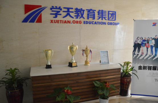 杭州学天教育中心