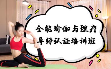 武汉全能瑜伽与理疗导师认证培训班