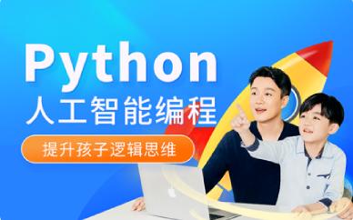 佛山Python人工智能编程培训班