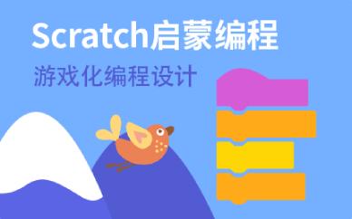 佛山Scratch游戏化少儿编程设计培训班